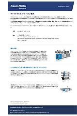 Invitation Chinaplast 2015.jpg